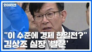 쩔쩔매는 靑 경제수석...반격하는 김상조 정책실장 / YTN