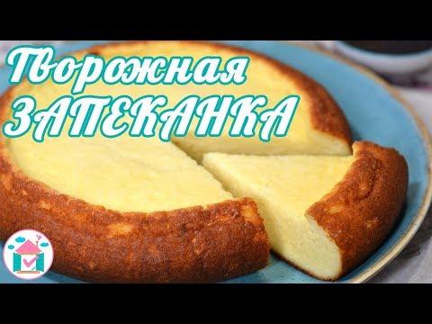 Нежная Творожная ЗАПЕКАНКА в Мультиварке 👍😋  Вкусный Рецепт