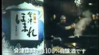 1983 ほまれ酒造 会津ほまれ