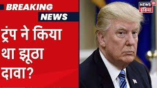 Ladakh Issue: चीन मुद्दे पर PM मोदी से डोनाल्ड ट्रंप की बात के दावे को विदेश मंत्रालय ने किया खारिज