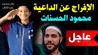 بُشرى لكل الموحدين ، تم الإفراااج عن الداعية محمود الحسنات !!