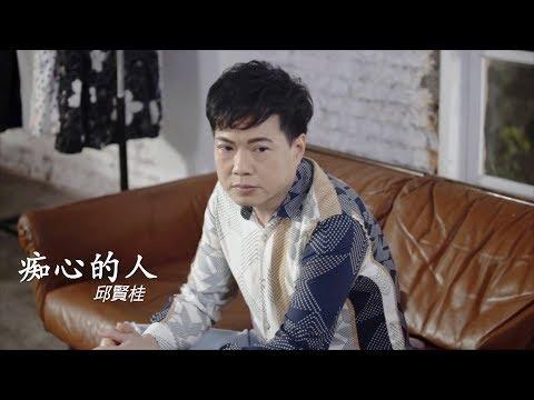 痴心的人 邱賢桂