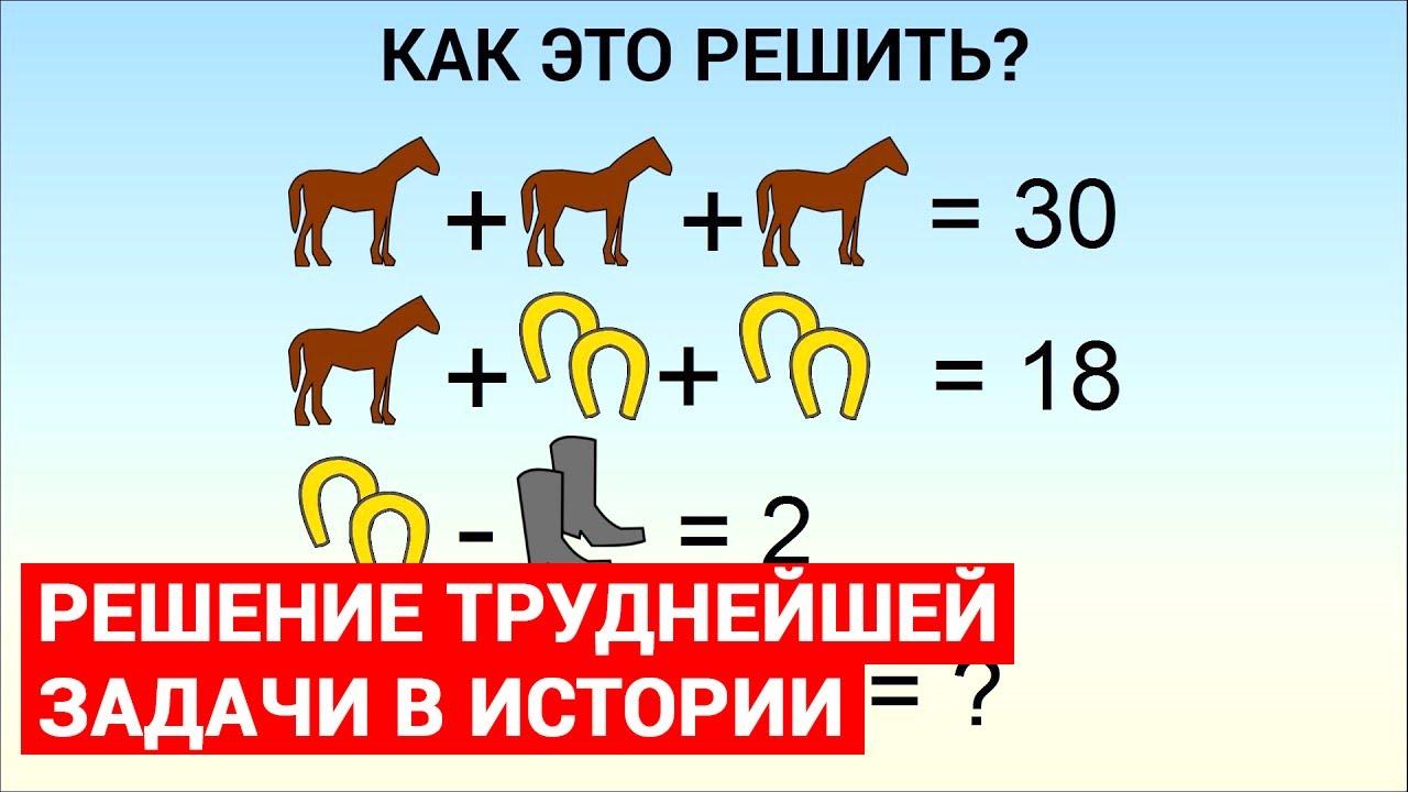 Задача про лошадь подкову и сапоги картинка