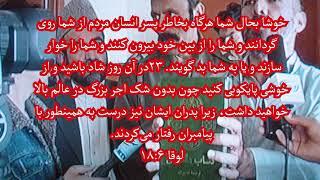 مسحیان افغان وطن فروش ؟ screenshot 1