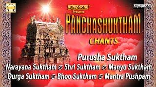 Panchasuktham | Ancient Vedic Chants | Chanting