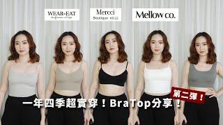 超實穿、必備款!肉肉女 BraTop 第二彈分享!Mercc…