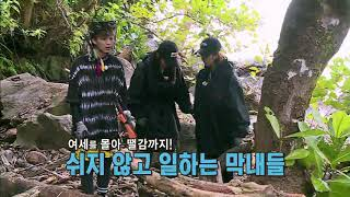 171027 Law of the Jungle in Fiji Preview of iKON's Yunhyeong with Apink's Chorong and Bomi