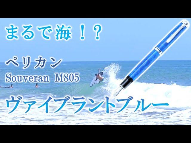 【使用感レビュー】ペリカン万年筆スーベレーンM805ヴァイブラントブルー