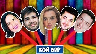' Кой би? ' Павел, Цвети и Ицака СРЕЩУ Сашо Кадиев и Деси Стоянова! РОЖДЕН ДЕН!