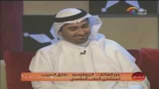 ماذا قال د. طارق الحبيب عن م. أسامة الصافي