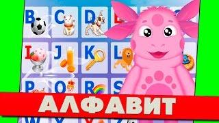 Лунтик Учим английский Алфавит (Мультик для детей)
