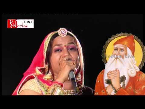 भगवी टोपी भगवी चादर , जम्भेश्वर भगवान  ![GURU MAHIMA] ASHA VAISHNAV ,Neelam Live 2016