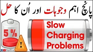 5 Reasons of Slow Battery Charging | Fix Slow Android Charging | 2017