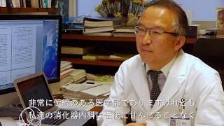 慶應義塾大学 消化器内科
