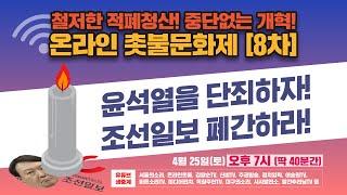 [8차 온라인촛불문화제] 윤석열을 단죄하다! 조선일보 …