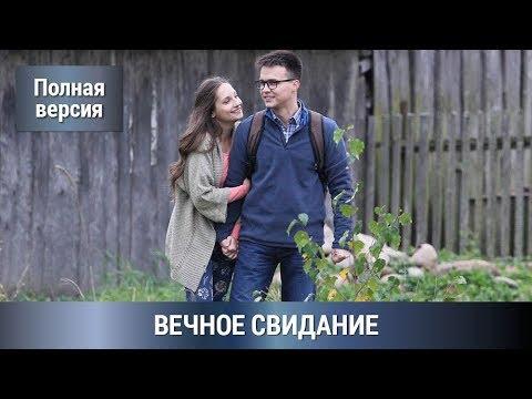 Мелодрама-Детектив! Прекрасный Роман для Отдыха=) Вечное Свидание! Сериал. Русские сериалы