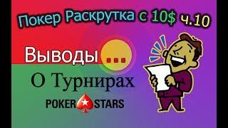 Покер Раскрутка с 10$ ч.10 - Выводы о турнирах PokerStars