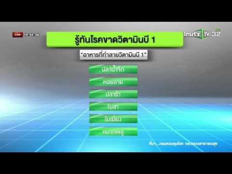 รู้ทันโรคขาดวิตามินบี 1 | 14-01-59 | ไทยรัฐนิวส์โชว์ | ThairathTV