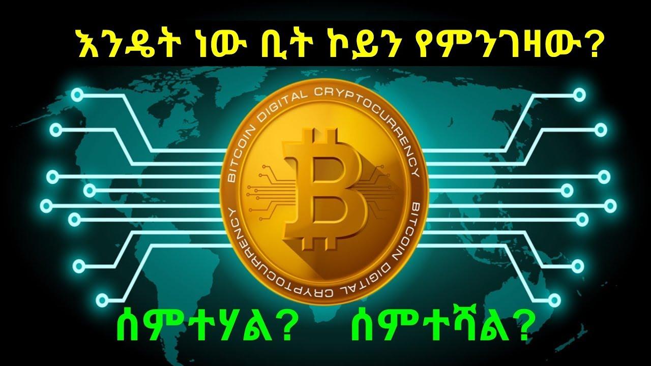 part 2  #ቢት ኮይን #ቢት ኮይን ለመግዛት እንዴት እችላለሁ?  #Bitcoin Ethiopia #amharic video how to buy bitcoin