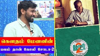 GST2 Is A Goutam Menon's Mainstay! | Bharath | Goli Soda 2 Interview