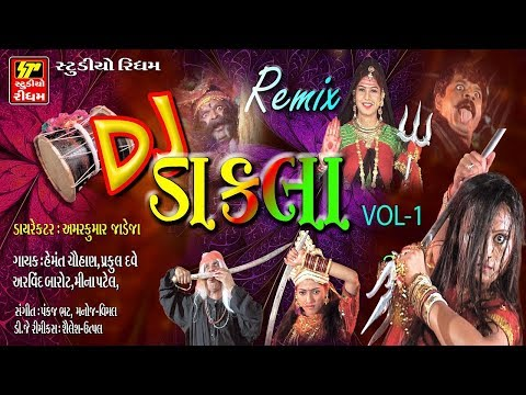 DJ REMIX DAKLA  DJ NON STOP  NAVRATRI SPECIAL  New Gujarati Dakla Songs 2017  FULL VIDEO