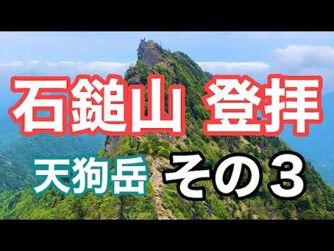 山 ライブ カメラ 石鎚