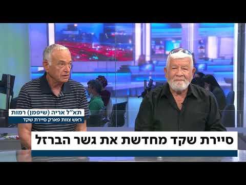 ניר כהן ראיון אריה רמות צביקה כהן חידוש גשר הברזל בפארק סיירת שקד