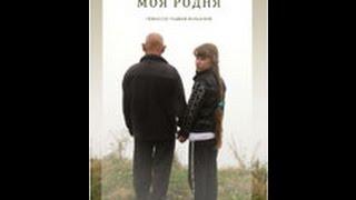 Моя родня (2012) фильм