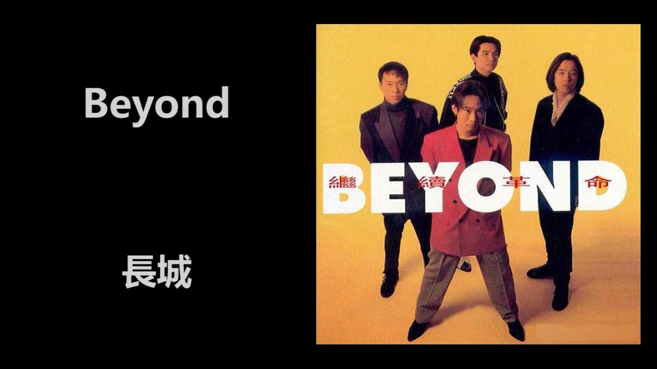 Beyond - 長城 - YouTube