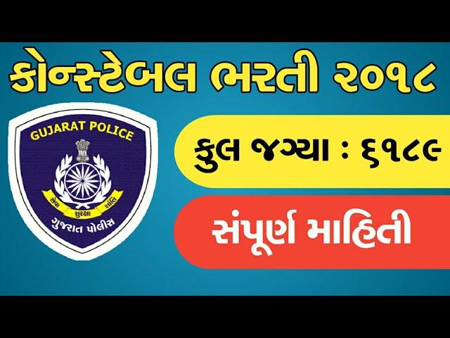 Police constable bharti 2018-19    gujarat police constable 2018   