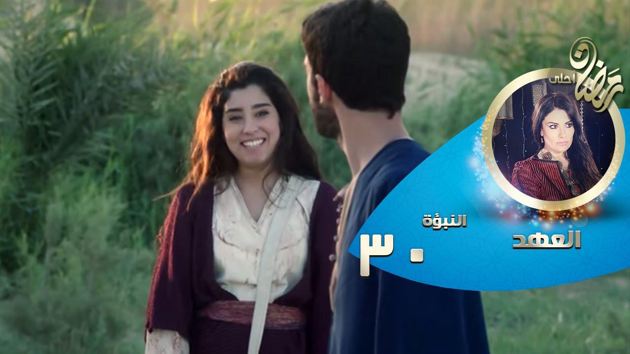 Episode 30 Al Ahd النبوءة الثلاثون مسلسل العهد