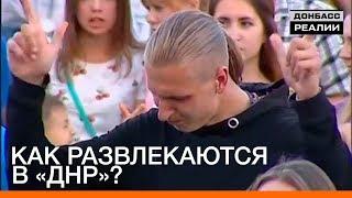 Как развлекаются в «ДНР»?    «Донбасc.Реалии»