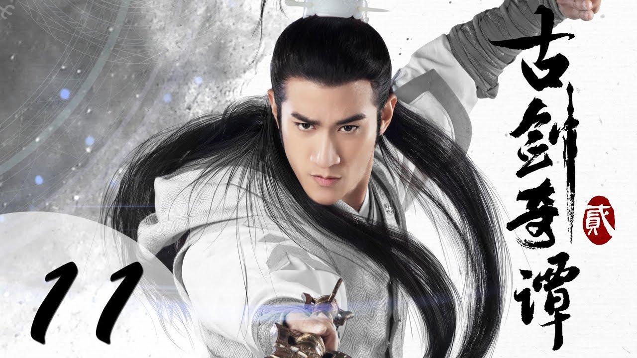 Download 【ENG SUB】古剑奇谭二 11 | Swords of Legends II EP11(付辛博、颖儿、李治廷、张智尧主演)
