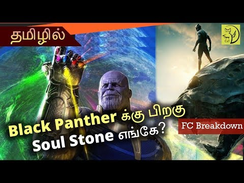(Tamil) After Black Panther, Where is Soul Stone? | FC Breakdown | MCU