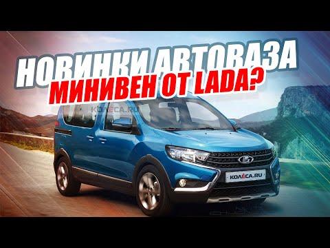 НОВИНКИ АВТОВАЗА 2019-2020 / LADA VAN, GRANTA CROSS И НЕ ТОЛЬКО