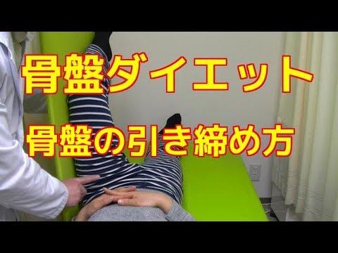 【骨盤ダイエット】骨盤を引き締める運動
