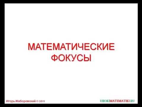 Математические фокусы