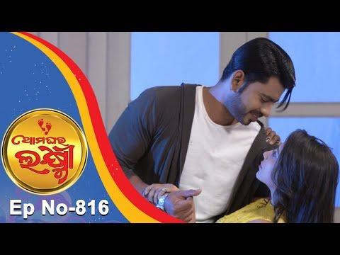 Ama Ghara Laxmi | Full Ep 816 | 17th Dec 2018 | Odia Serial – TarangTV