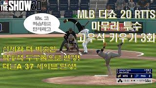 MLB 더쇼 20 RTTS 마무리 투수 고우석 3화 (…