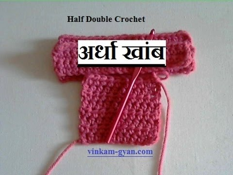 Crocheting Meaning In Marathi