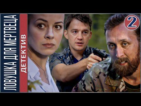 Ловушка для мертвеца (2020). 2 серия. Сельский детектив 4. Премьера.