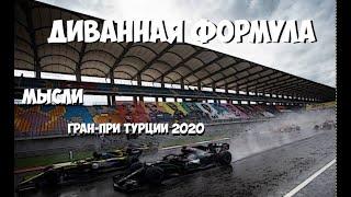 ФОРМУЛА 1 ОБЗОР ГРАН ПРИ ТУРЦИИ 2020 МЫСЛИ