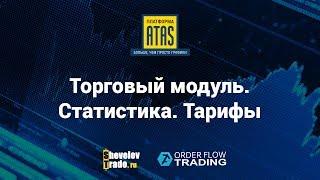 Платформа ATAS | Урок 13. Торговый модуль. Статистика. Тарифы