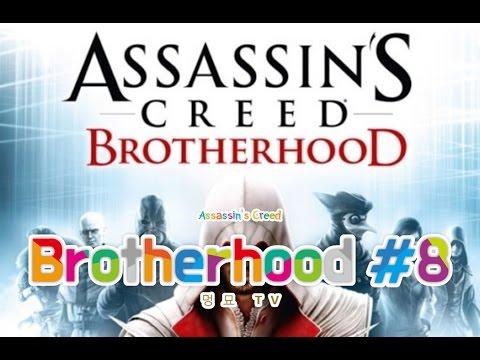 멍묘TV] Assassin's Creed Brotherhood #8