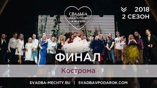 Свадьба Мечты в подарок ФИНАЛ 2сезон
