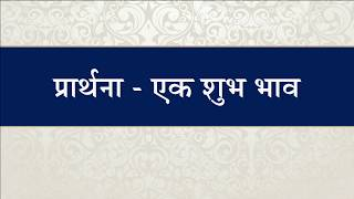 Power of Prathana | 25 Karma Siddhant | Pawandham 2017