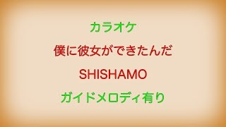 SHISHAMOさんの僕に彼女ができたんだのカラオケです。 ガイドメロディ有...
