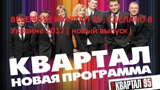 Вечерний Квартал 95 Поделано в Украине 2017 ( новый выпуск )