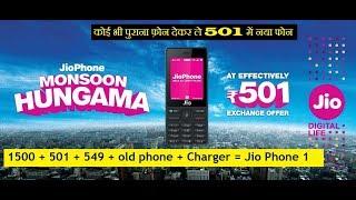 पुराने फ़ोन + 501 rs में नया फ़ोन |  jio monsoon hungama