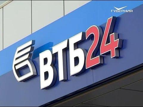 """""""ВТБ 24"""" будет ежегодно перечислять в бюджет Самарской области около 2 млрд рублей"""